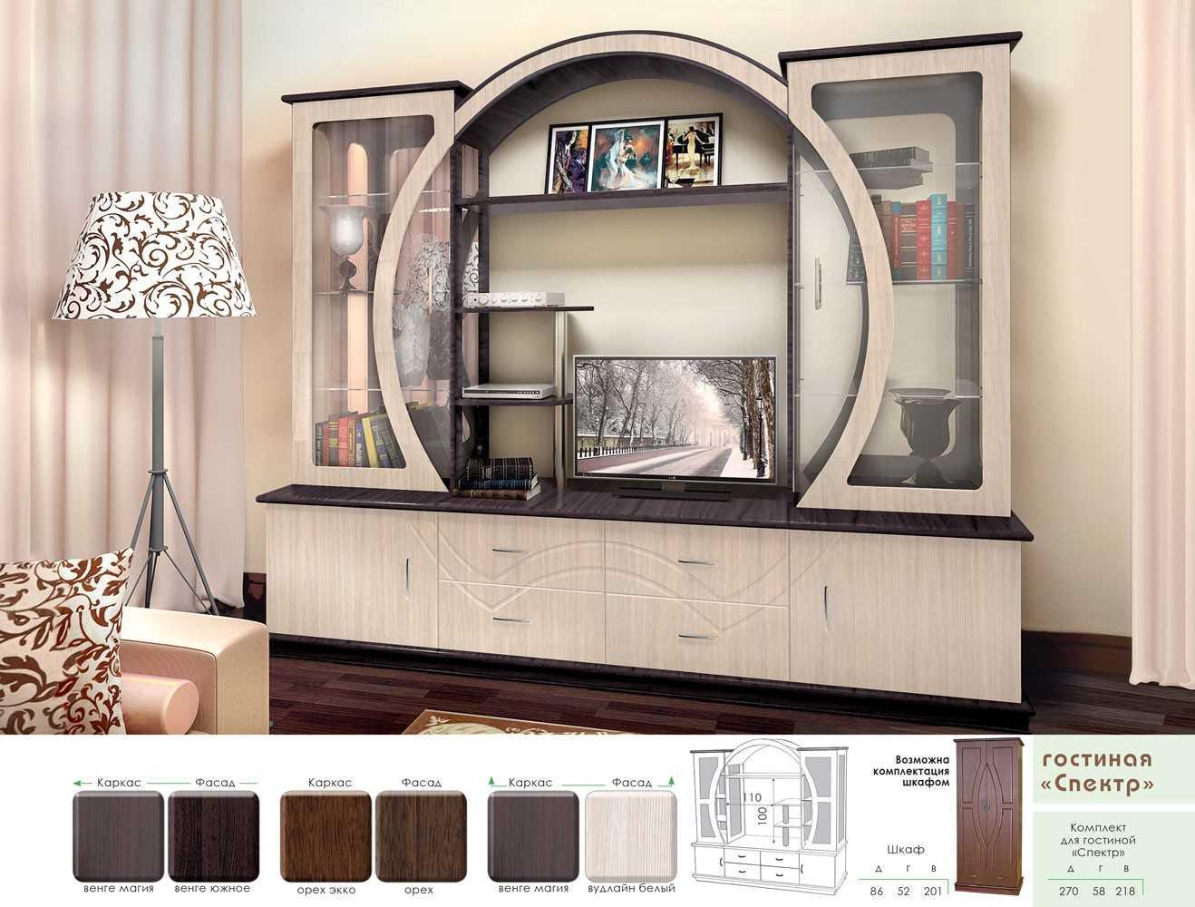 Гостиная Спектр, Модерн, фото 2