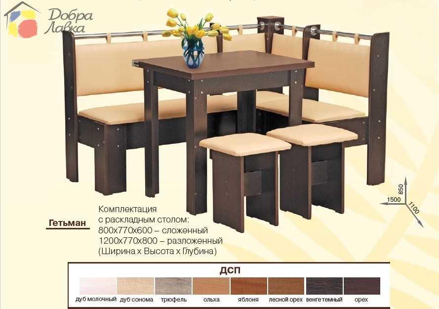 Кухонный уголок Гетьман с раскладным столом, Пехотин, фото 2
