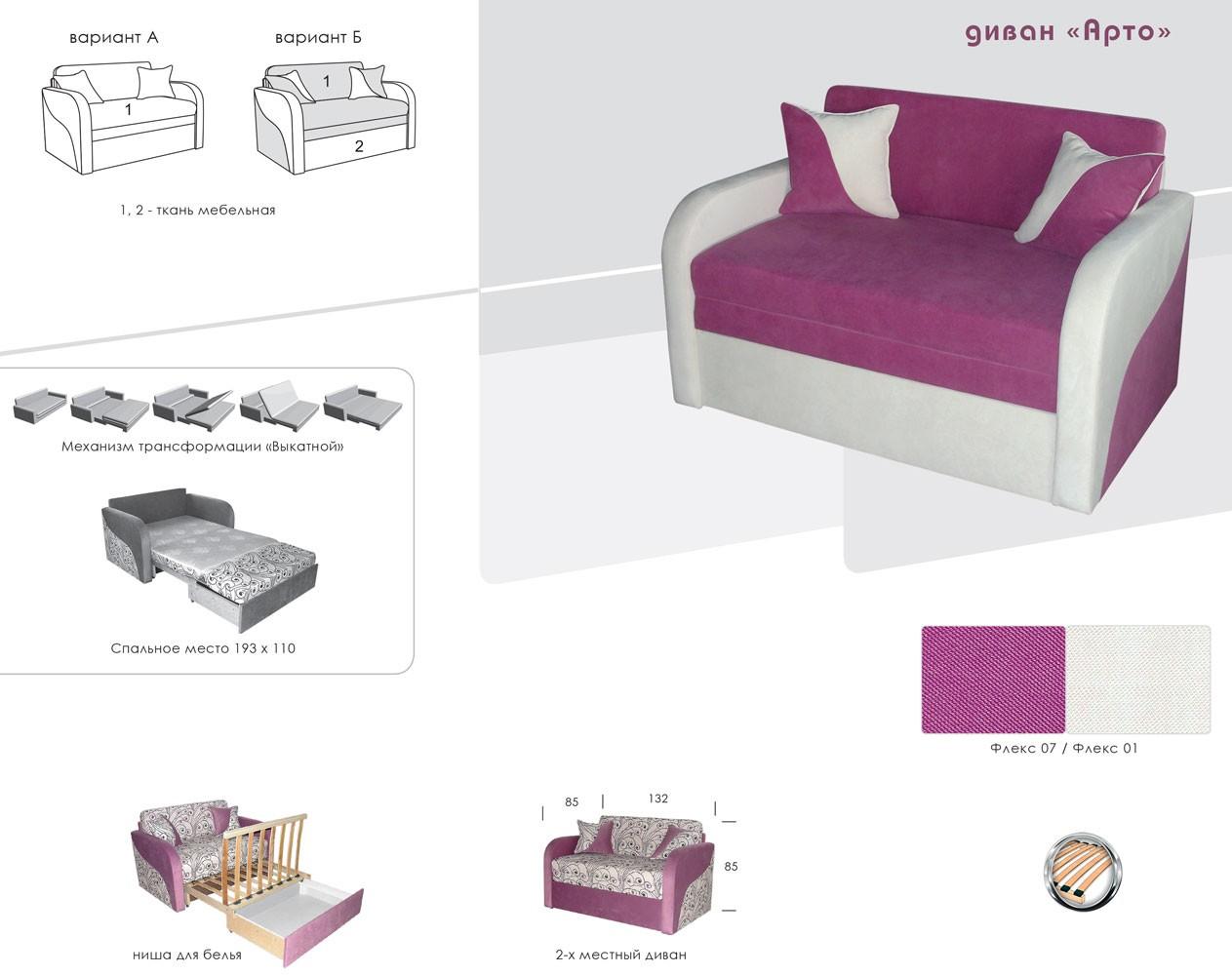 Компактный диван Арто 1,1 - Новинка от фабрики Модерн, фото 2
